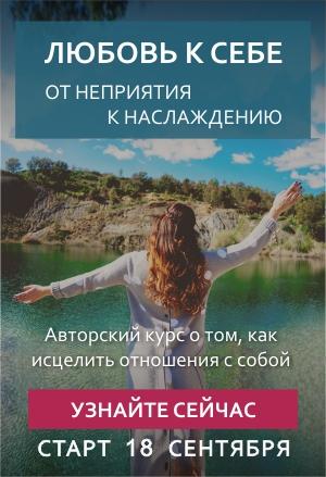 Любовь к себе: от неприятия к наслаждению. Старт 18 сентября. Юлия Боженова и проект