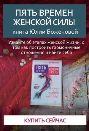 Книга Юлии Боженовой